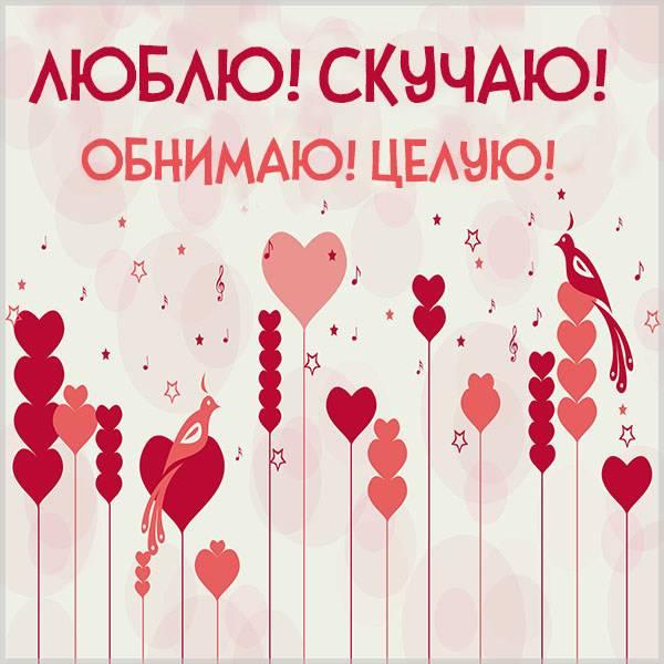Виртуальная картинка люблю скучаю обнимаю целую - скачать бесплатно на otkrytkivsem.ru