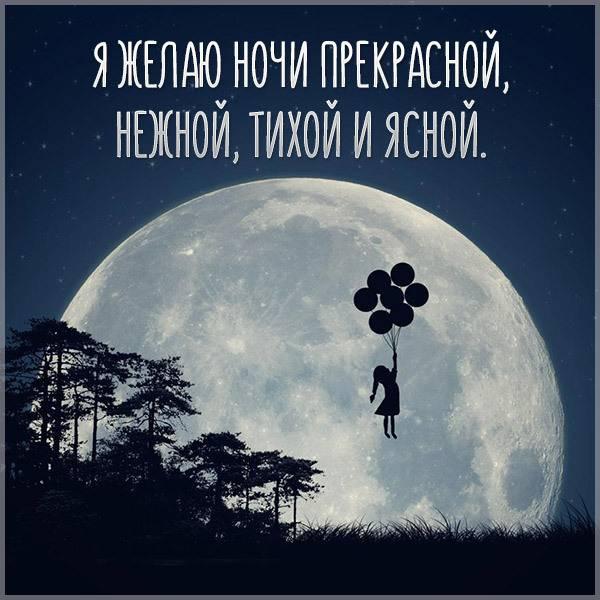 Виртуальная картинка нежной ночи - скачать бесплатно на otkrytkivsem.ru