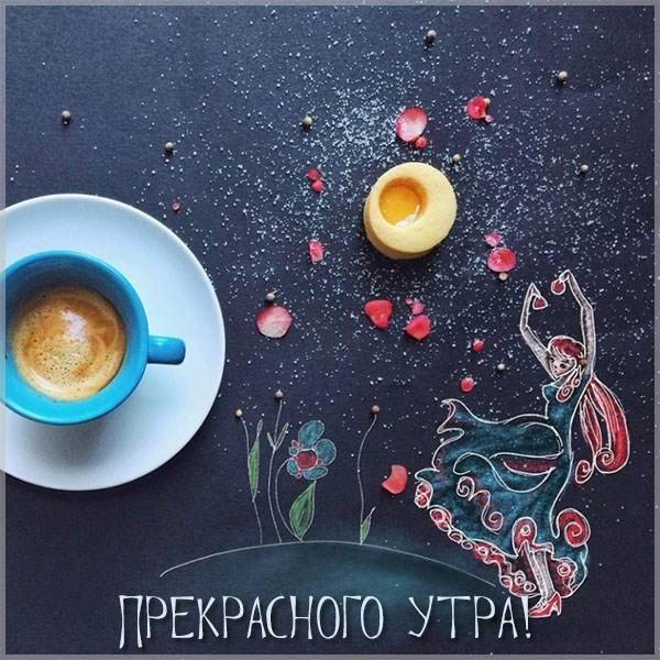 Виртуальная картинка прекрасного утра - скачать бесплатно на otkrytkivsem.ru