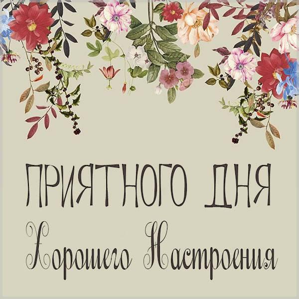 Виртуальная картинка приятного дня хорошего настроения - скачать бесплатно на otkrytkivsem.ru