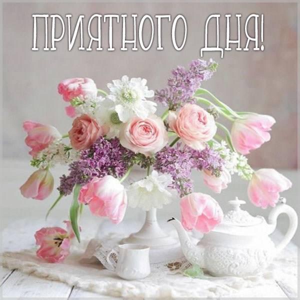 Виртуальная картинка приятного дня - скачать бесплатно на otkrytkivsem.ru