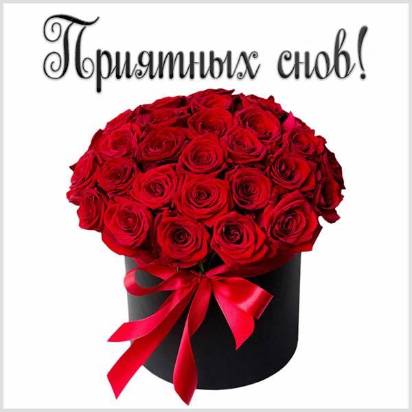 Виртуальная картинка приятных снов девушке - скачать бесплатно на otkrytkivsem.ru