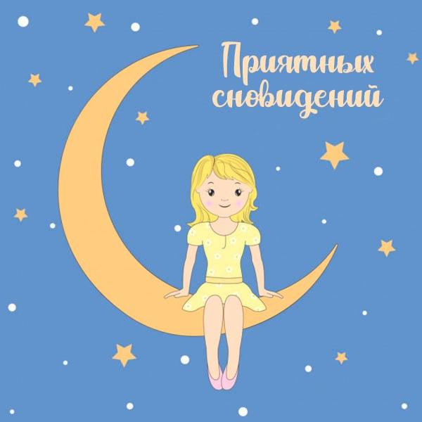 Виртуальная картинка приятных сновидений - скачать бесплатно на otkrytkivsem.ru