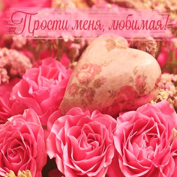 Виртуальная картинка прости меня любимая - скачать бесплатно на otkrytkivsem.ru