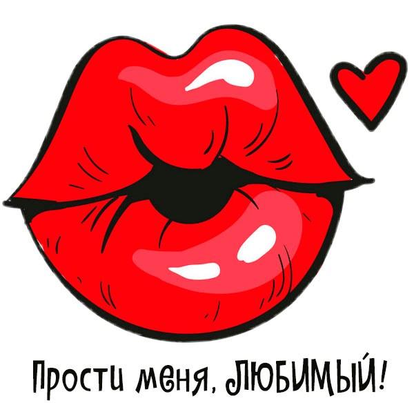 Виртуальная картинка прости меня любимый - скачать бесплатно на otkrytkivsem.ru