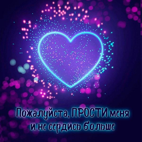 Виртуальная картинка прости меня пожалуйста любимый - скачать бесплатно на otkrytkivsem.ru