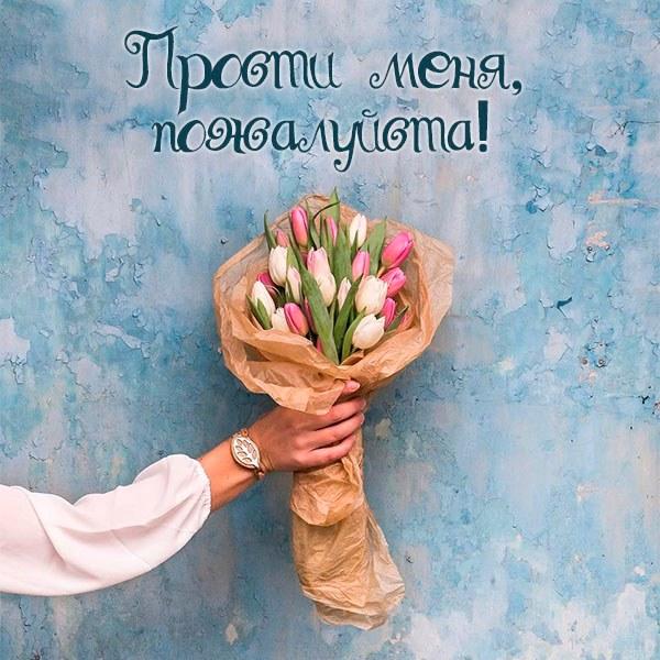 Виртуальная картинка прости меня пожалуйста - скачать бесплатно на otkrytkivsem.ru