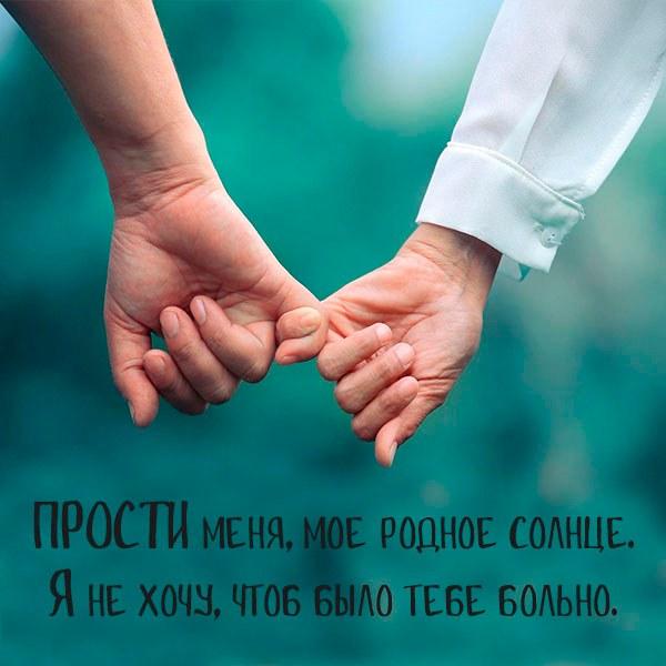 Виртуальная картинка прости - скачать бесплатно на otkrytkivsem.ru