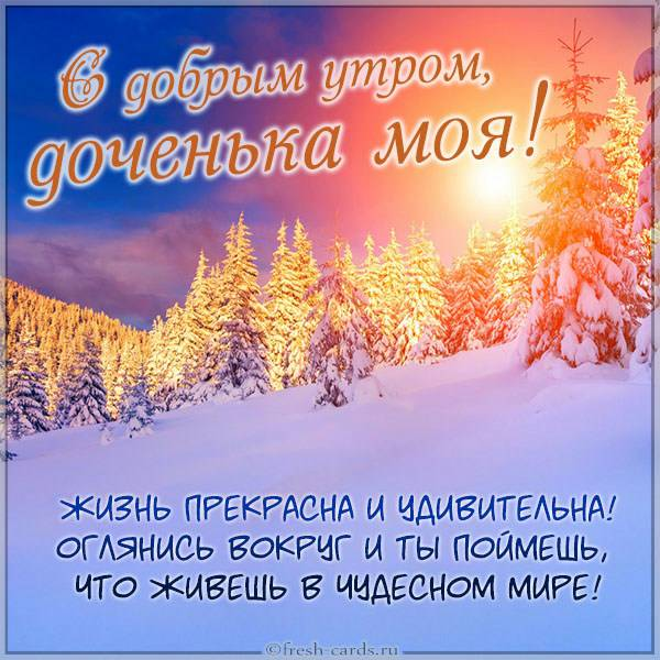 Виртуальная картинка с добрым утром доченька моя - скачать бесплатно на otkrytkivsem.ru