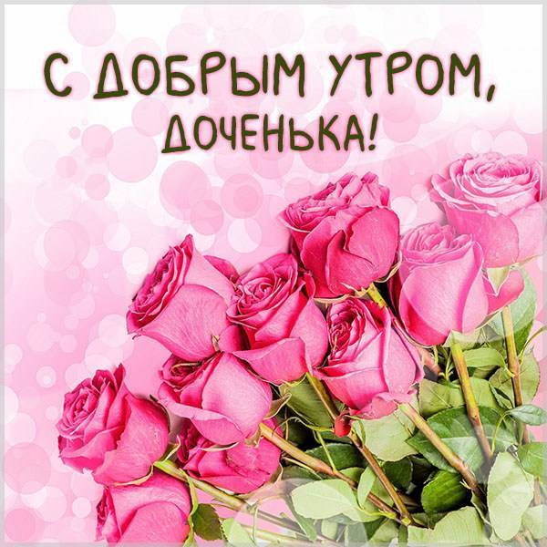 Виртуальная картинка с добрым утром доченька - скачать бесплатно на otkrytkivsem.ru