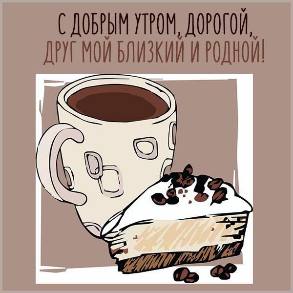 Виртуальная картинка с добрым утром дорогой - скачать бесплатно на otkrytkivsem.ru
