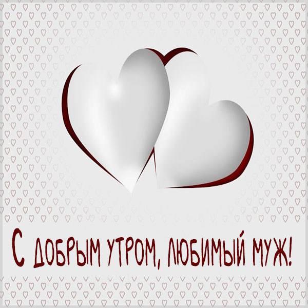 Виртуальная картинка с добрым утром любимому мужу - скачать бесплатно на otkrytkivsem.ru
