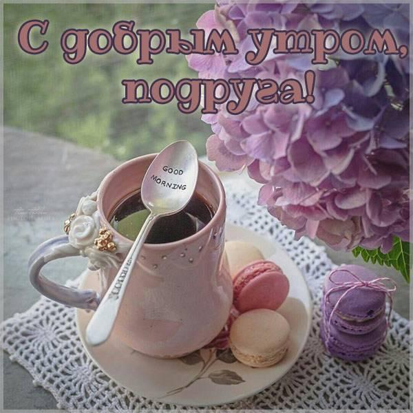 Виртуальная картинка с добрым утром подруга - скачать бесплатно на otkrytkivsem.ru