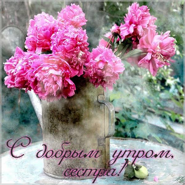Виртуальная картинка с добрым утром сестра - скачать бесплатно на otkrytkivsem.ru