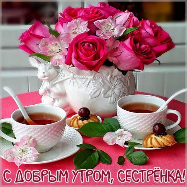 Виртуальная картинка с добрым утром сестренка - скачать бесплатно на otkrytkivsem.ru