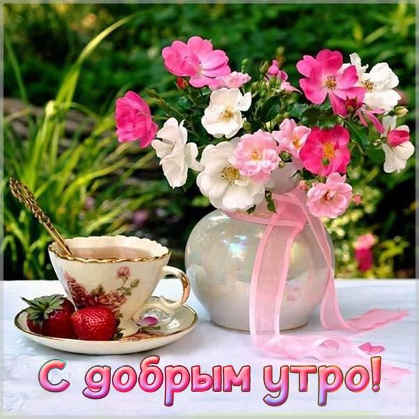 Виртуальная картинка с добрым утром жене - скачать бесплатно на otkrytkivsem.ru