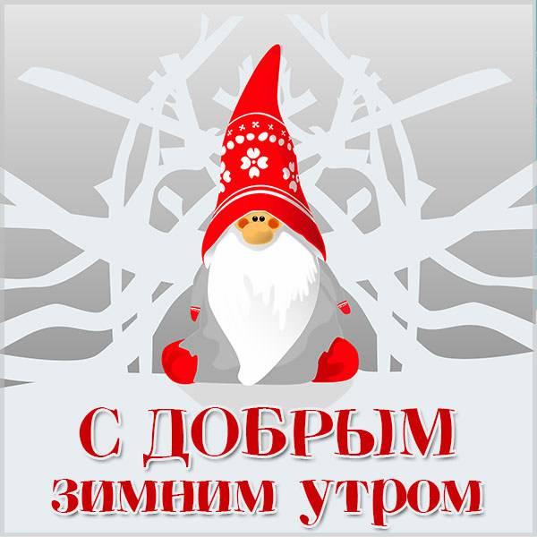 Виртуальная картинка с добрым зимним утром - скачать бесплатно на otkrytkivsem.ru