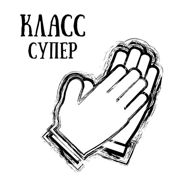 Виртуальная картинка с класс супер - скачать бесплатно на otkrytkivsem.ru
