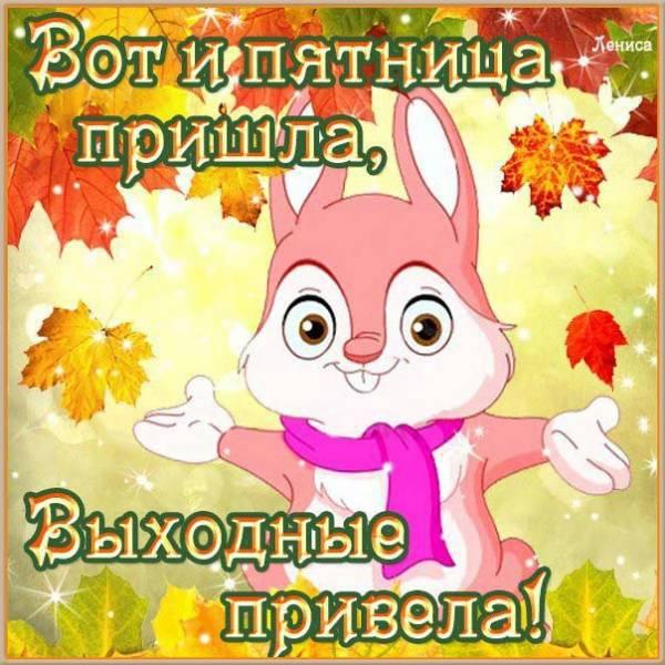 Виртуальная картинка с пятницей - скачать бесплатно на otkrytkivsem.ru