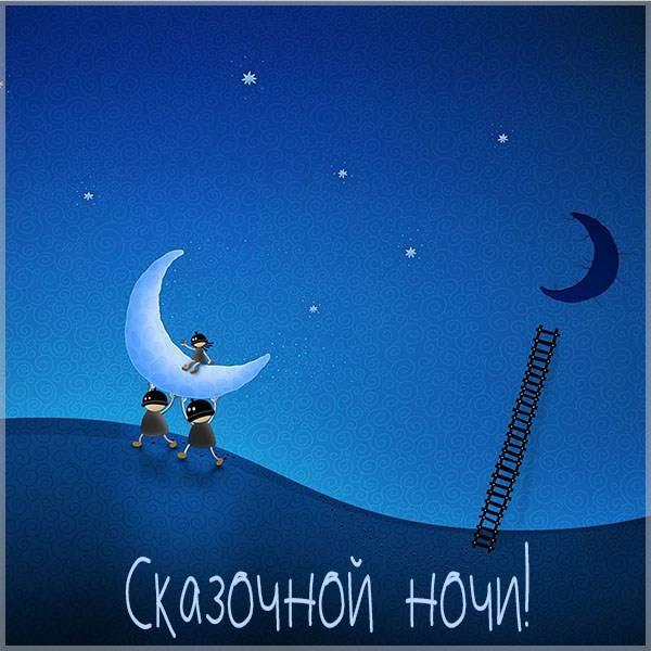 Виртуальная картинка сказочной ночи - скачать бесплатно на otkrytkivsem.ru