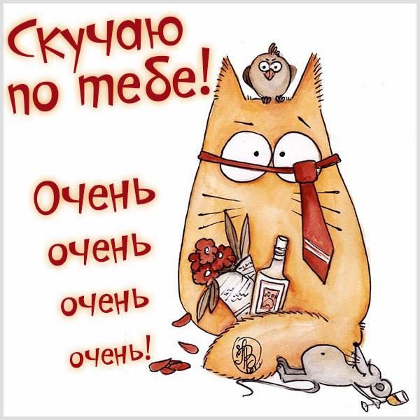Виртуальная картинка скучаю по тебе прикольную - скачать бесплатно на otkrytkivsem.ru