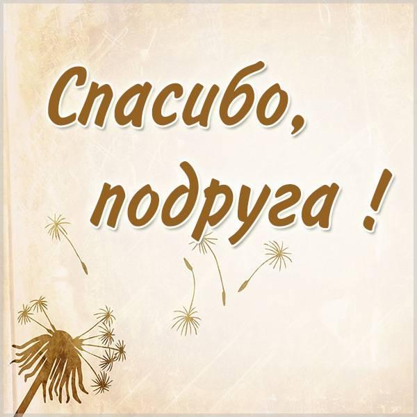 Виртуальная картинка спасибо подруга - скачать бесплатно на otkrytkivsem.ru