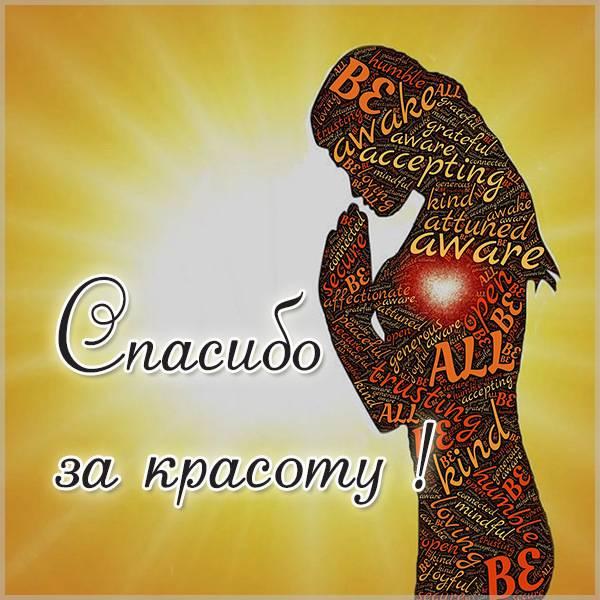 Виртуальная картинка спасибо за красоту - скачать бесплатно на otkrytkivsem.ru