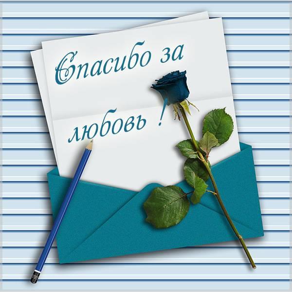 Виртуальная картинка спасибо за любовь - скачать бесплатно на otkrytkivsem.ru