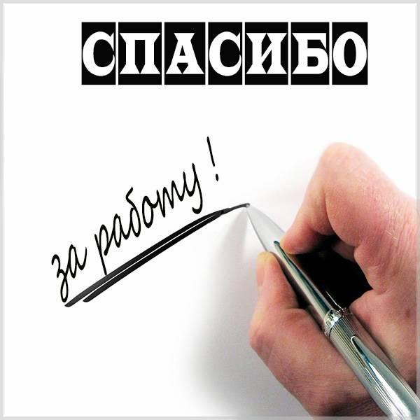Виртуальная картинка спасибо за работу - скачать бесплатно на otkrytkivsem.ru
