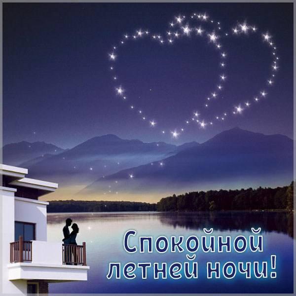 Виртуальная картинка спокойной летней ночи - скачать бесплатно на otkrytkivsem.ru