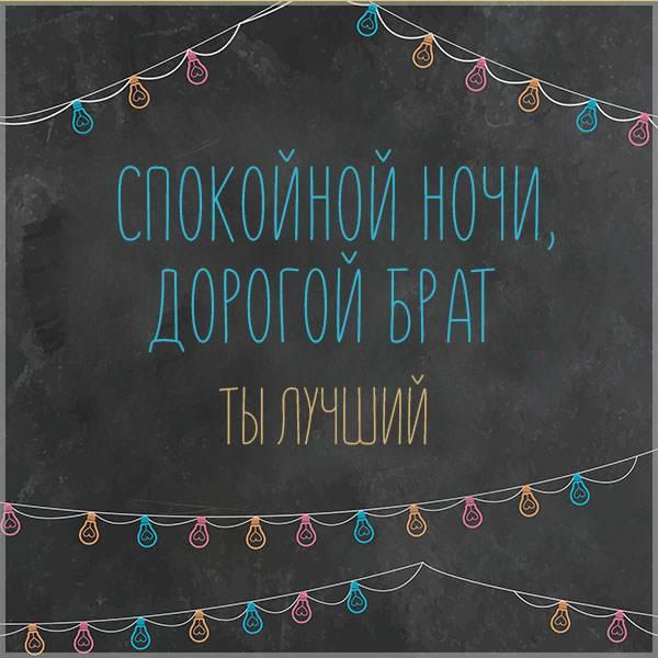 Виртуальная картинка спокойной ночи братик - скачать бесплатно на otkrytkivsem.ru