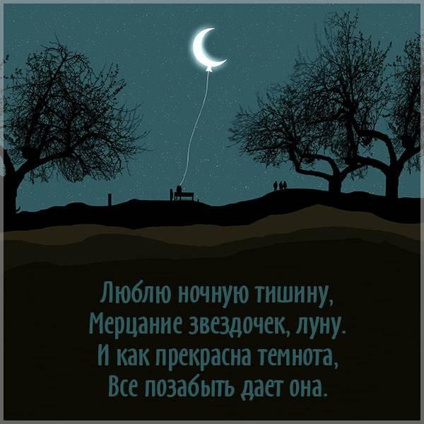 Виртуальная картинка спокойной ночи дочке - скачать бесплатно на otkrytkivsem.ru