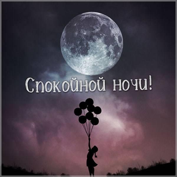 Виртуальная картинка спокойной ночи электронная - скачать бесплатно на otkrytkivsem.ru