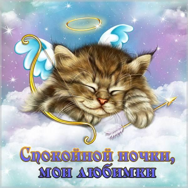 Виртуальная картинка спокойной ночи мама и дочка - скачать бесплатно на otkrytkivsem.ru