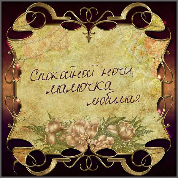 Виртуальная картинка спокойной ночи мамочка любимая - скачать бесплатно на otkrytkivsem.ru