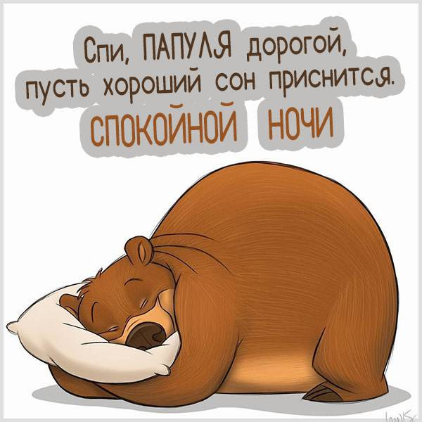 Виртуальная картинка спокойной ночи папа - скачать бесплатно на otkrytkivsem.ru