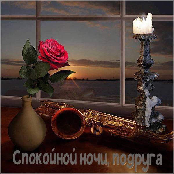 Виртуальная картинка спокойной ночи подруга - скачать бесплатно на otkrytkivsem.ru