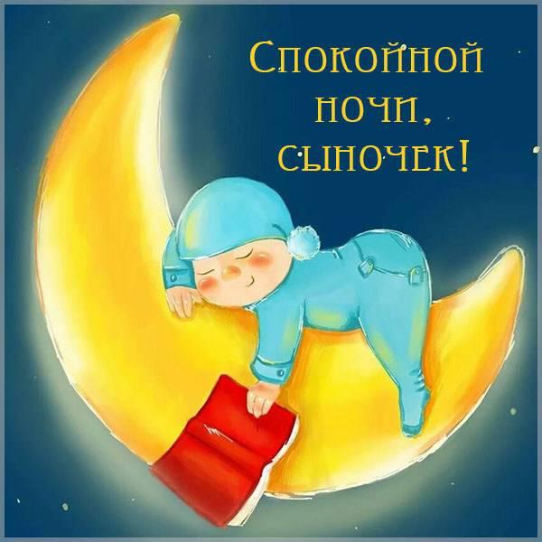 Виртуальная картинка спокойной ночи сыночек - скачать бесплатно на otkrytkivsem.ru