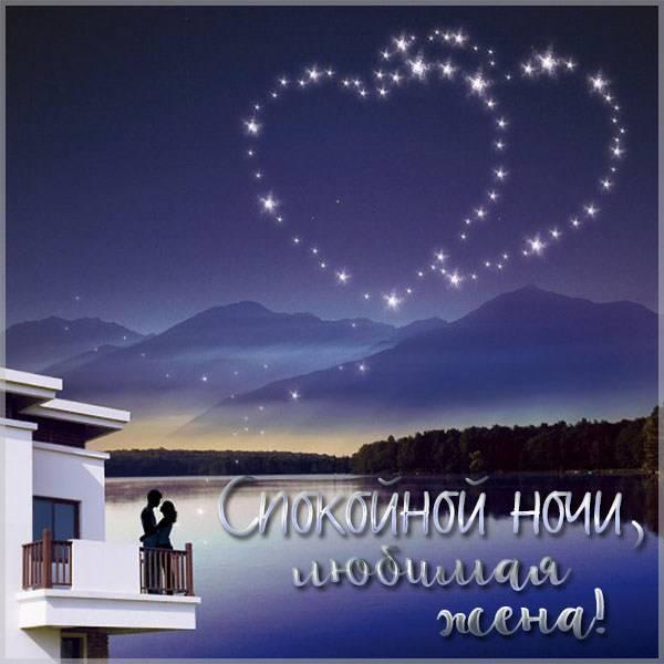 Виртуальная картинка спокойной ночи жене - скачать бесплатно на otkrytkivsem.ru
