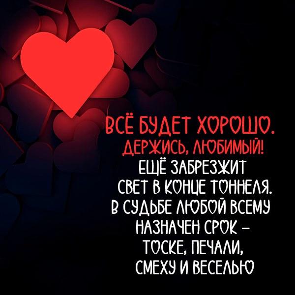 Виртуальная картинка все будет хорошо любимый - скачать бесплатно на otkrytkivsem.ru