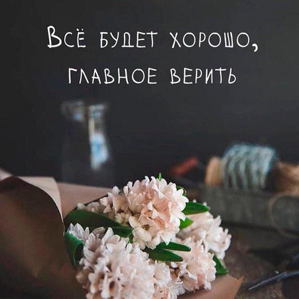 Виртуальная картинка все будет хорошо надо верить - скачать бесплатно на otkrytkivsem.ru