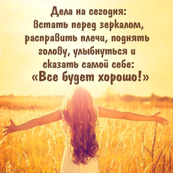 Виртуальная картинка все будет хорошо ты супер - скачать бесплатно на otkrytkivsem.ru