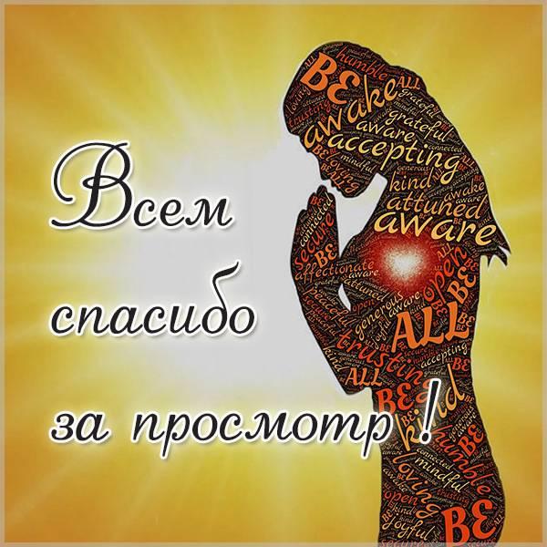 Виртуальная картинка всем спасибо за просмотр - скачать бесплатно на otkrytkivsem.ru