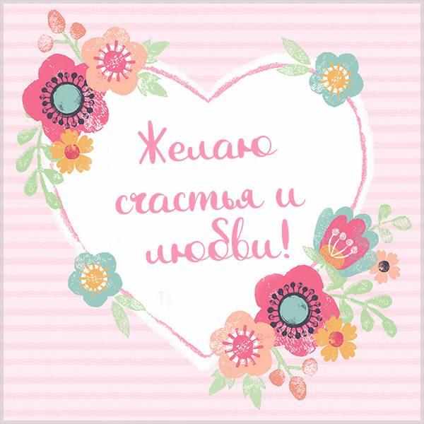 Виртуальная картинка желаю счастья любви - скачать бесплатно на otkrytkivsem.ru