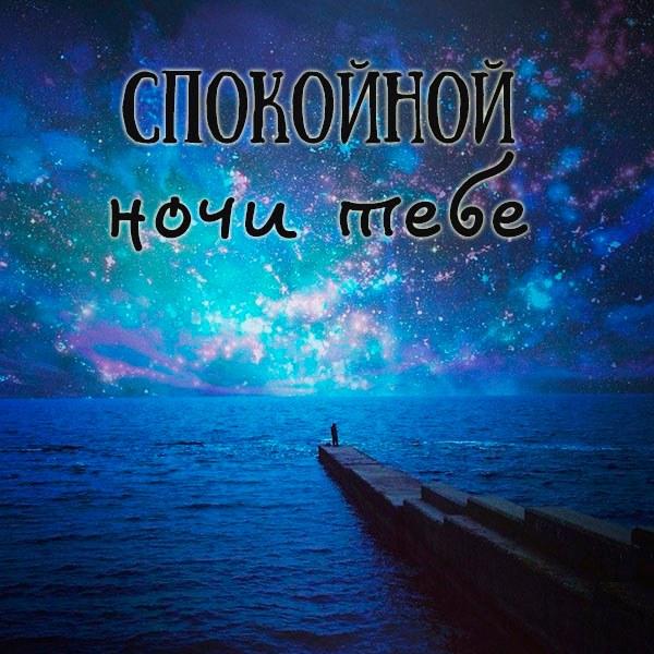 Виртуальная летняя открытка спокойной ночи тебе - скачать бесплатно на otkrytkivsem.ru