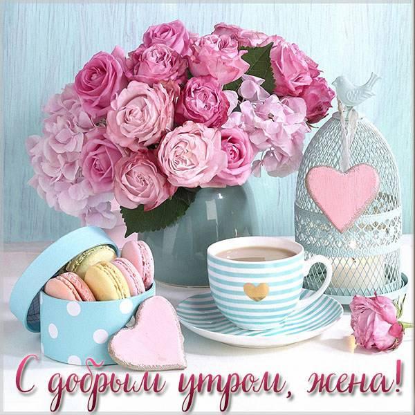 Виртуальная открытка для жены с добрым утром - скачать бесплатно на otkrytkivsem.ru