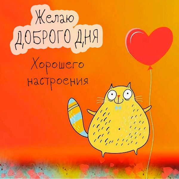 Виртуальная открытка доброго дня и хорошего настроения - скачать бесплатно на otkrytkivsem.ru