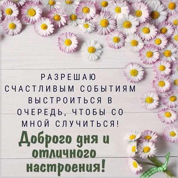 Виртуальная открытка доброго дня и отличного настроения - скачать бесплатно на otkrytkivsem.ru
