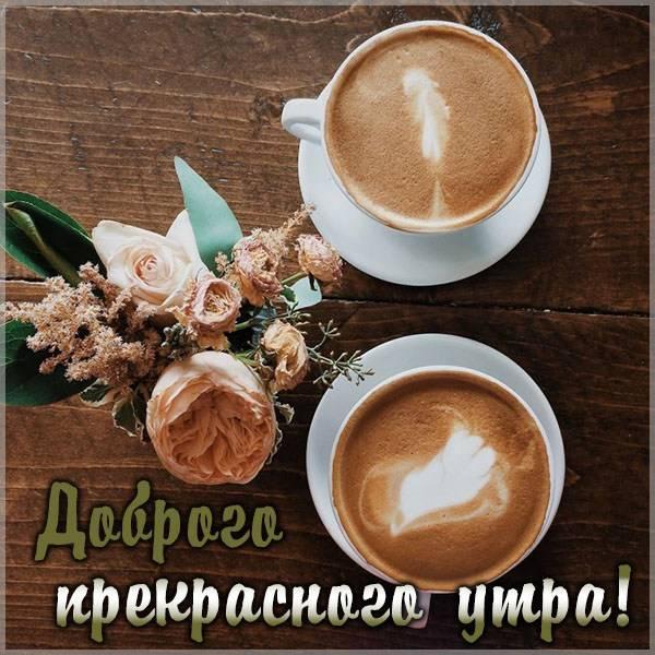 Виртуальная открытка доброго прекрасного утра - скачать бесплатно на otkrytkivsem.ru