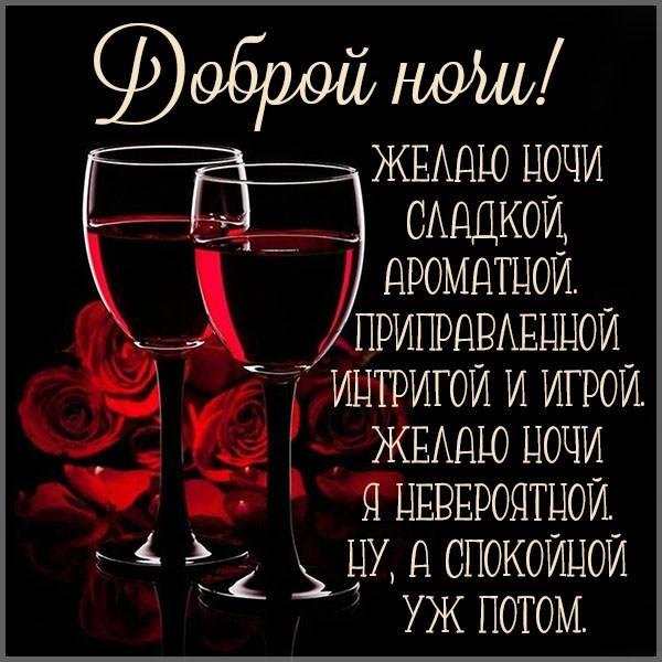 Виртуальная открытка доброй ночи - скачать бесплатно на otkrytkivsem.ru